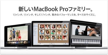 promo_lead_macbookprofam20090608.jpg